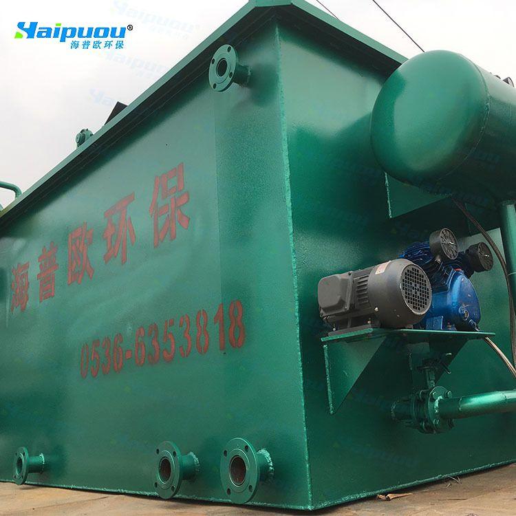 找海普欧客服生产污水废水处理设备平流式溶气气浮机 运行成本低
