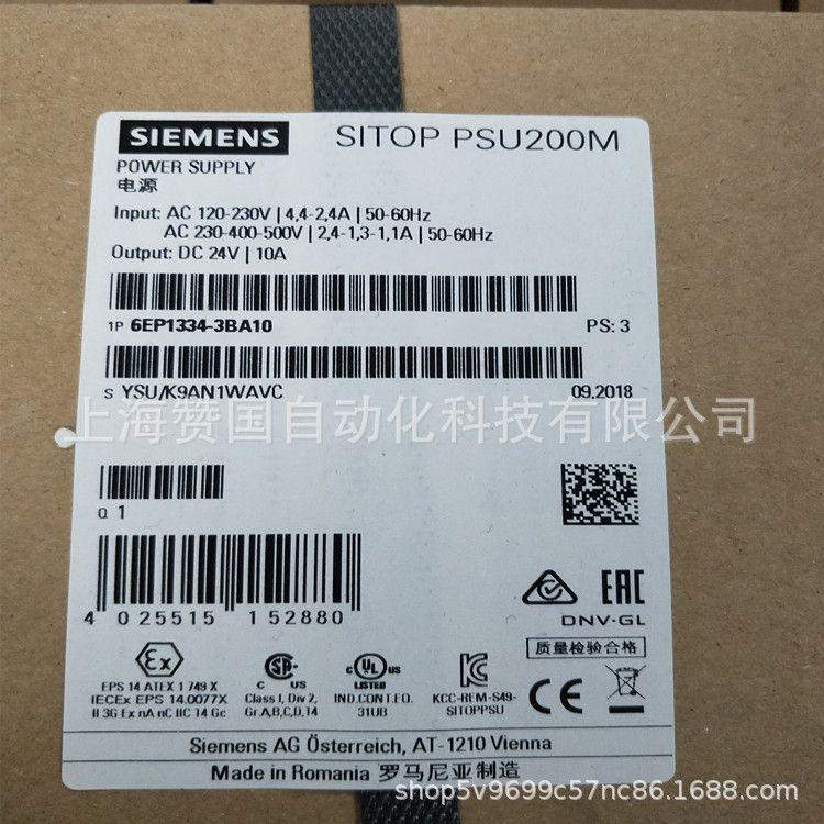 西门子SITOP 10A电源6EP1334-3BA10 PSU200M开关电源6EP13343BA