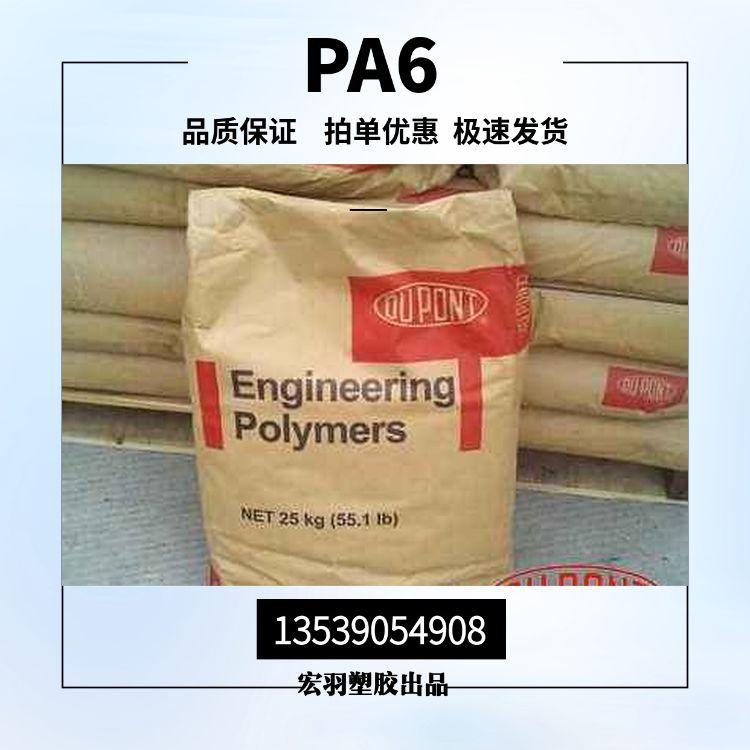 高刚性PA6/美国杜邦/73G50HSLA BK416 加纤50% 热稳定性好