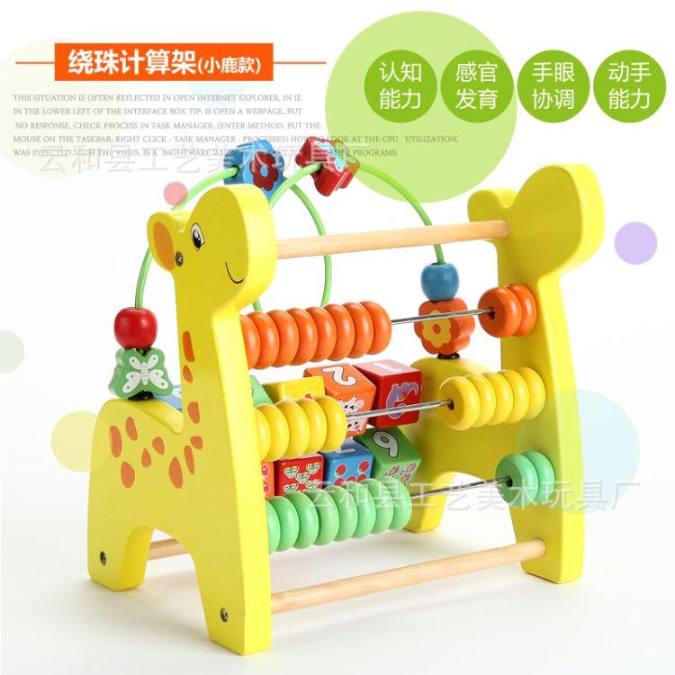 厂家直销多功能绕珠计算架儿童益智木制绕珠串珠玩具数字翻板珠算