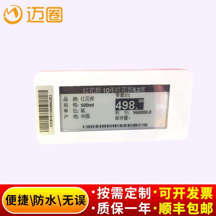 迈圈2.9寸NFC电子货架标签 商超电子价格标牌 ESL系统解决方案