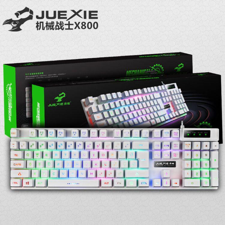爵蝎X800彩虹悬浮发光键盘 防水键盘全键无冲仿机械手感游戏背光