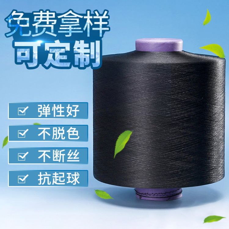 海超 空气包纱 高品质涤纶纤维纱线 黑色白色包覆纱