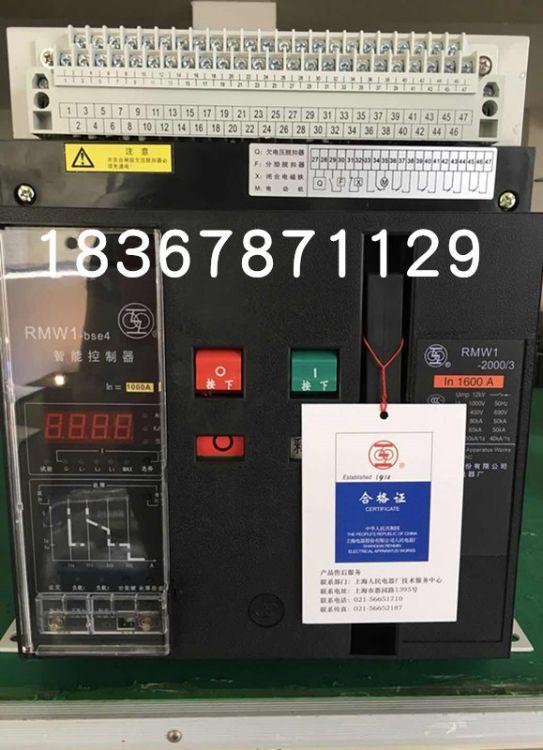 RMW1 智能型万能式断路器DW45-630A /2000A框架式空气断路