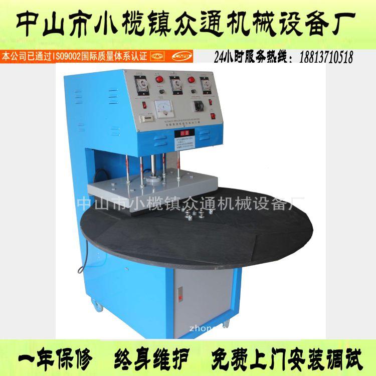 转盘吸塑包装机/吸塑包装机/中山厂家供应
