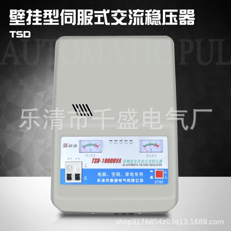 上海稳谷  TSD-5000VA挂壁式单相全自动交流稳压器 马达式稳压电源 220V110V