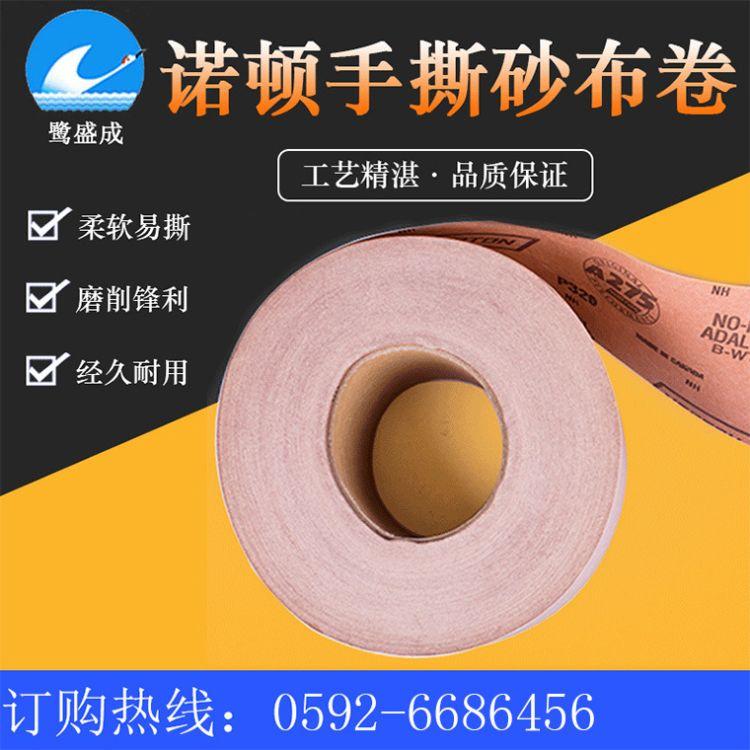 诺顿手撕砂纸卷 A275干磨汽车木工打磨抛光砂纸砂布卷