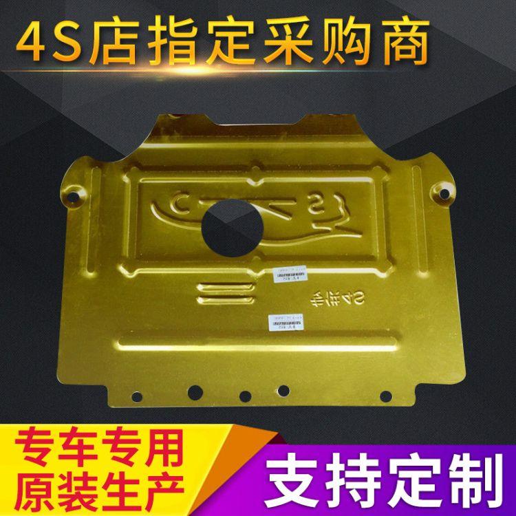 汽车金属下护板 钛合金发动机护板供应