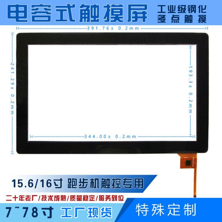 15.6寸电容式触摸屏 工业控制智能触摸显示外屏