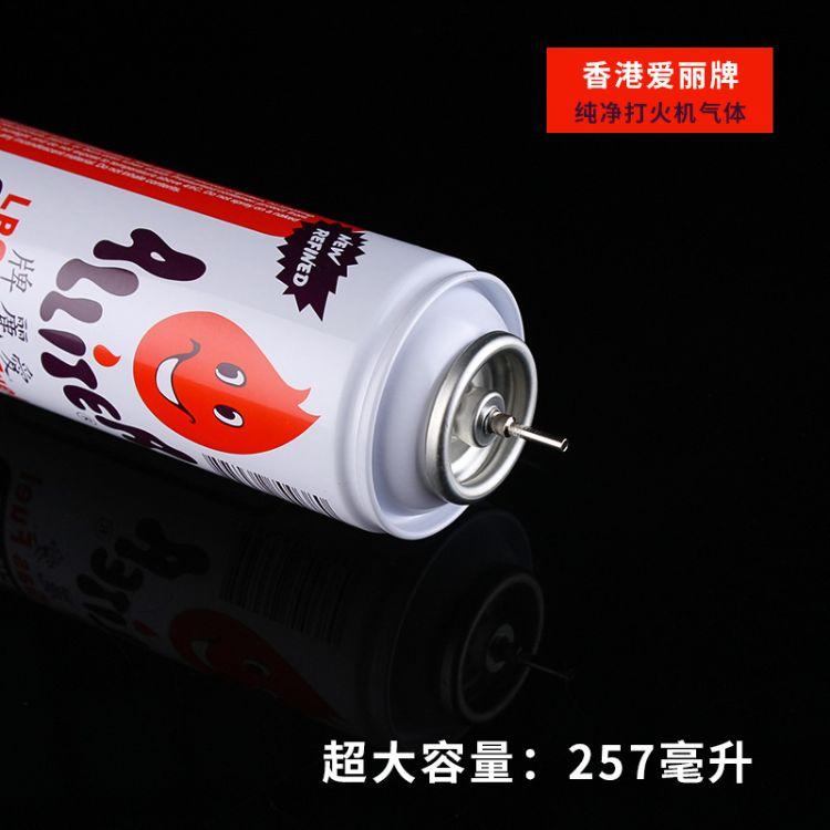 正品香港爱丽牌气体罐高纯度丁烷气原装通用优质火机充气瓶批发