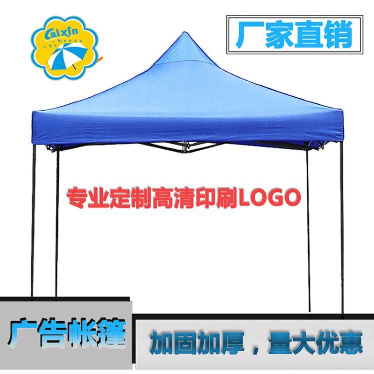 户外广告帐篷印字伸缩自动四脚遮阳缩雨棚摆摊折叠车棚雨棚大伞棚