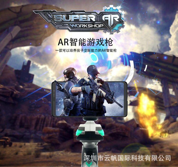 AR游戏手枪魔力枪3D体感枪蓝牙智能体验枪战狼CS-8减压射击玩具