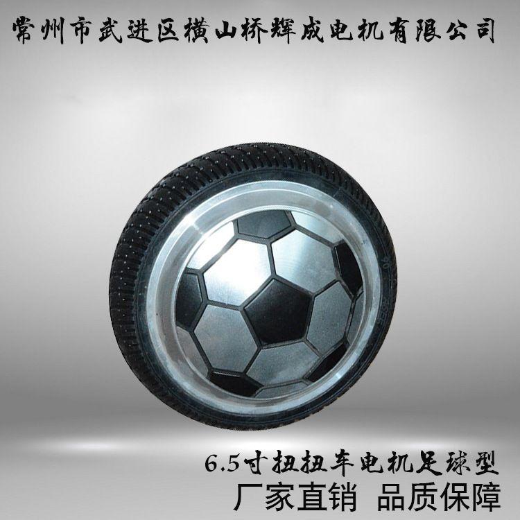 供应批发电动平衡车直流电动机 6.5寸足球型电动扭扭车无刷电机