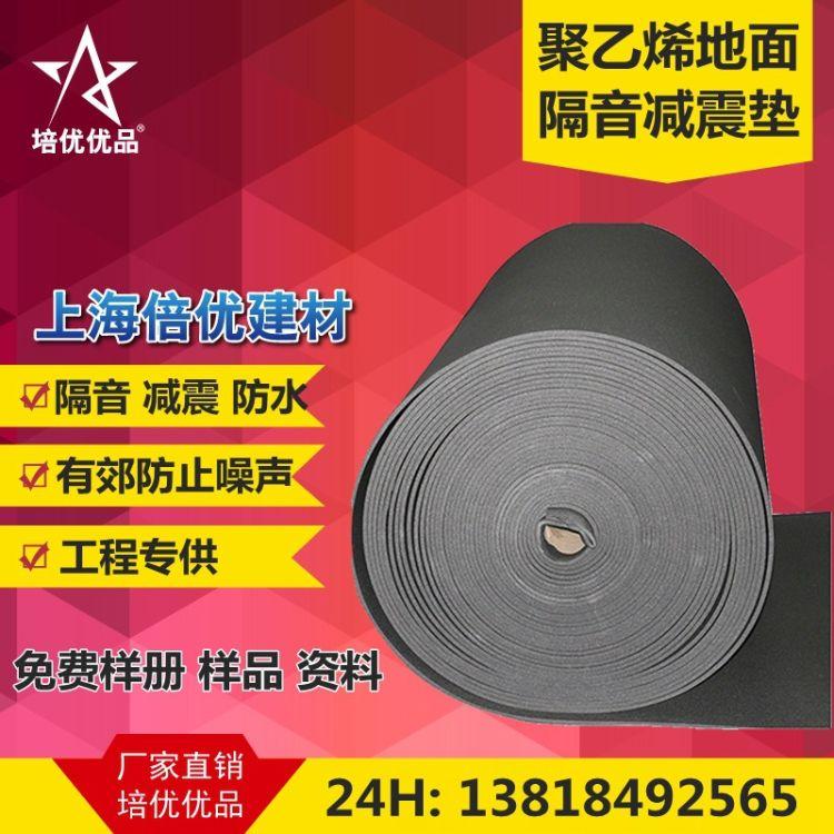 5mm聚乙烯隔音垫 建筑楼板地面浮筑隔音减震 电子交联 厂家送工地