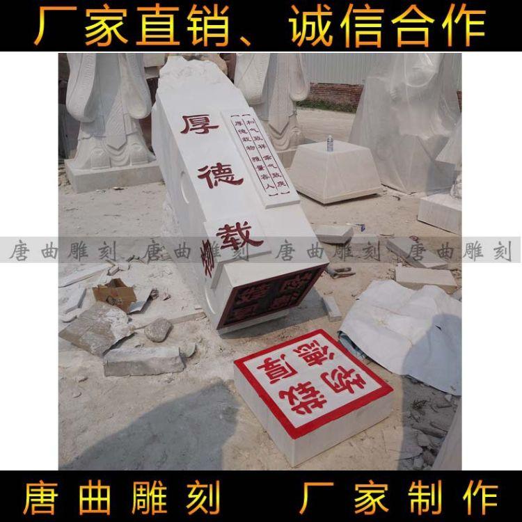 汉白玉印章雕塑厚德载物校园石雕大印上色石雕印章刻字现货大印章