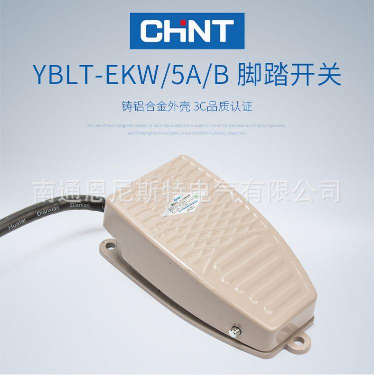 正泰  脚踏开关 YBLT-EKW5A/B  脚踏开关 正品 量大价优