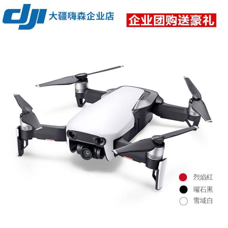 大疆 (DJI)御Mavic Air 全景智能4K超清航拍无人机 便携可折叠