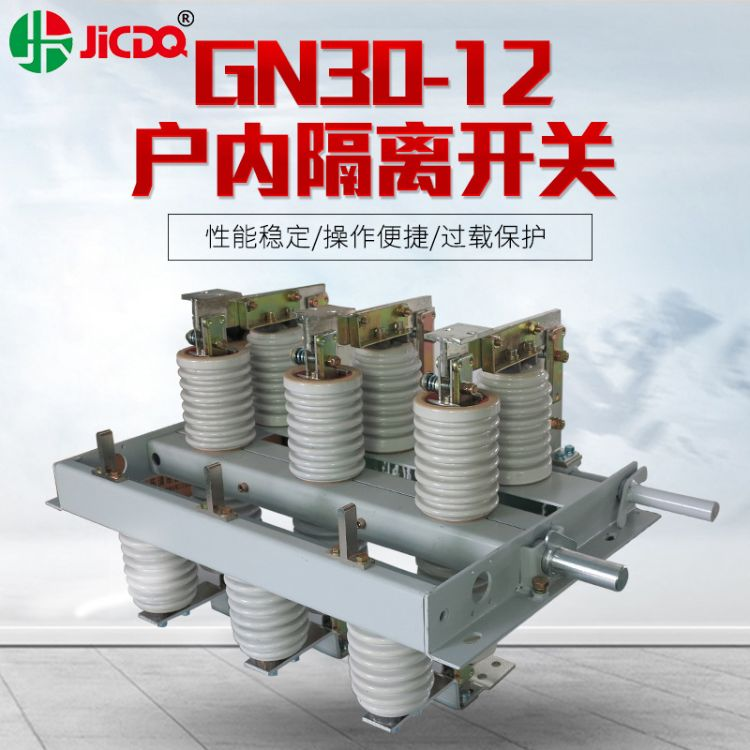 户内高压隔离开关 GN30-12D/630A 开关柜内隔离刀闸