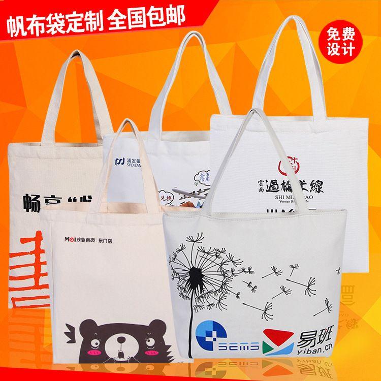 源头厂家订做环保袋订制手提广告购物袋热转印logo纯棉帆布袋