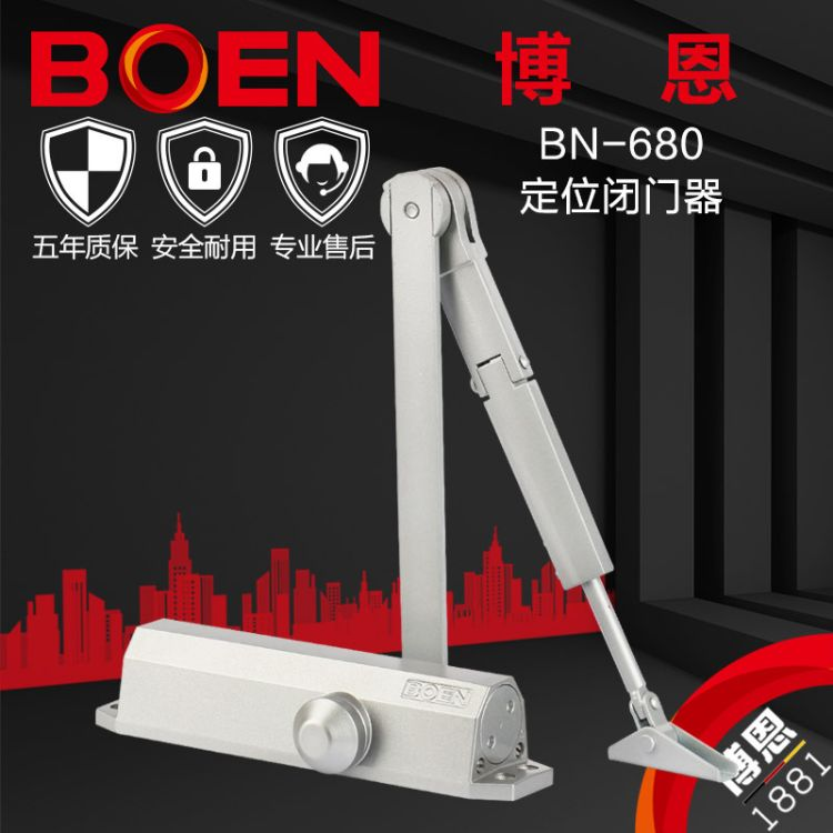 供应博恩680定位闭门器家用自动防火关门器液压缓冲闭合器承重85kg