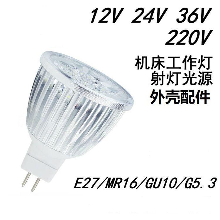 5W车铝LED射灯外壳套件GU10E14GU5.3灯杯外壳散热器配件套料5瓦