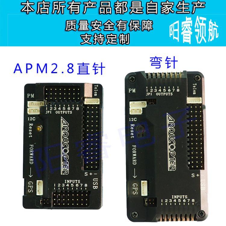 APM 2.8飞控2.6 APM 2.5.2升级版 多旋 固定翼四轴六轴6M M8N GPS