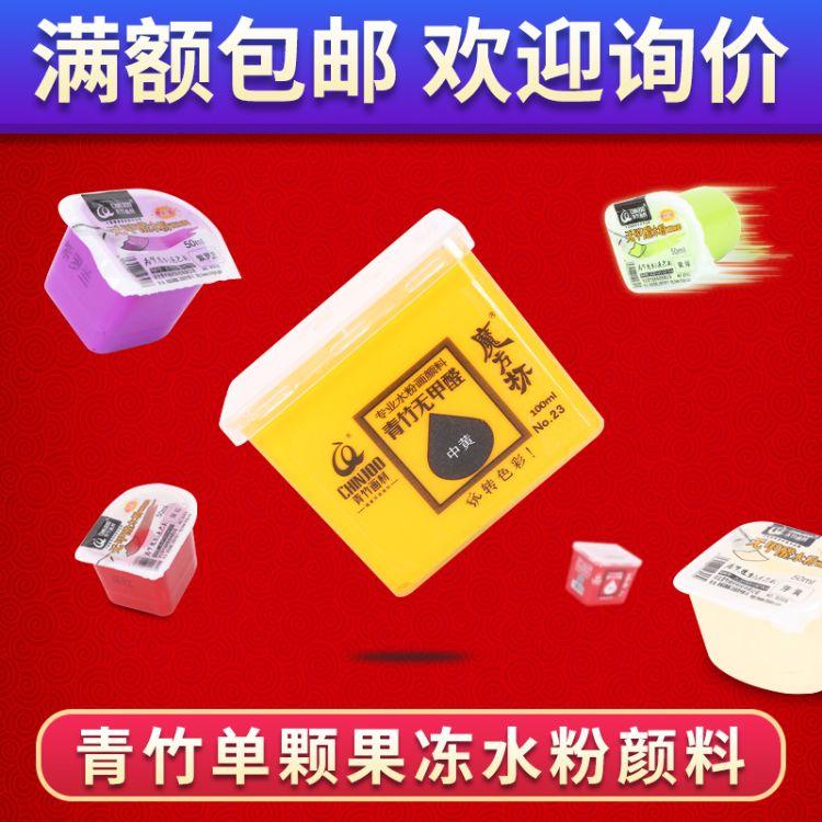 青竹水粉颜料单颗替换装水粉画颜料50ml80 100ml果冻无甲醛魔方杯