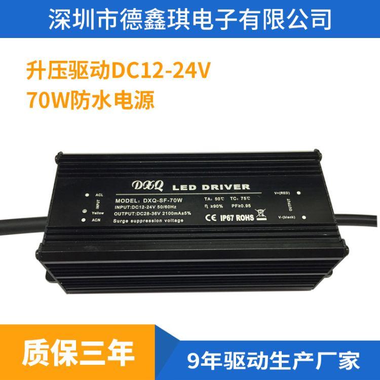 太阳能路灯厨卫灯COB壁灯LED驱动DC12-24V升压70W低压防水电源