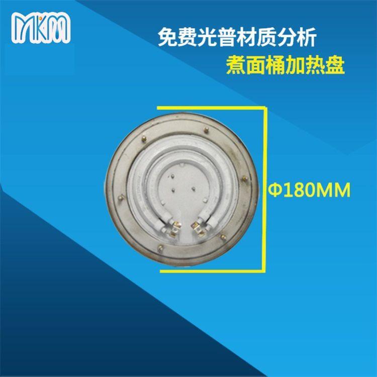加热盘 免费光普材质分析加热盘 煮面桶免费光普材质分析加热盘