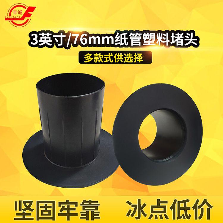 丰诚-3寸空心纸管加长塞子 塑料堵头 纸筒加长塞子7.5cm纸管塞盖板厂家