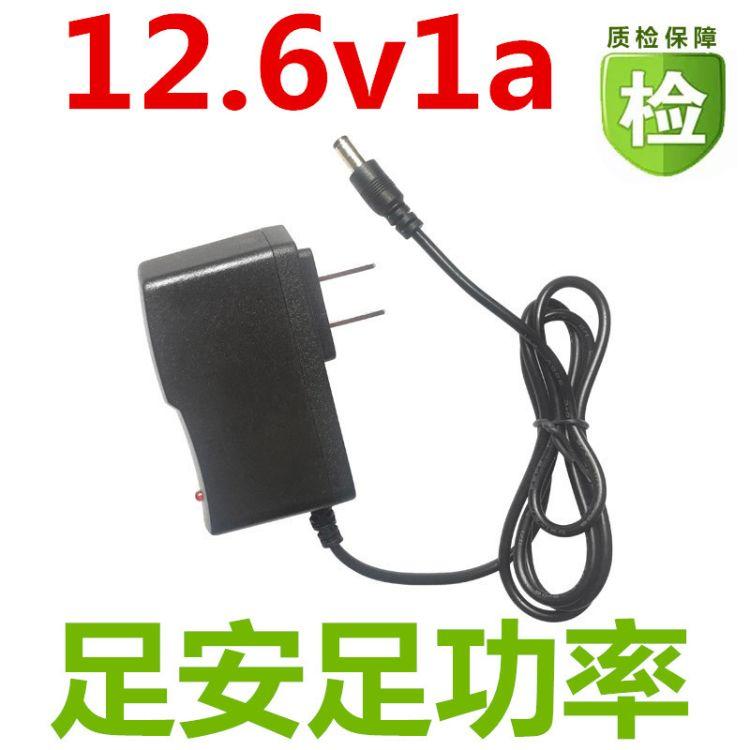 12.6v1a锂电池充电器聚合物电池组适配器电钻足安足功率充满变色