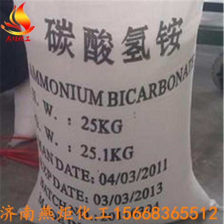 济南食品级碳酸氢铵 农业级碳酸氢铵 食品膨松剂添加剂 大量现货