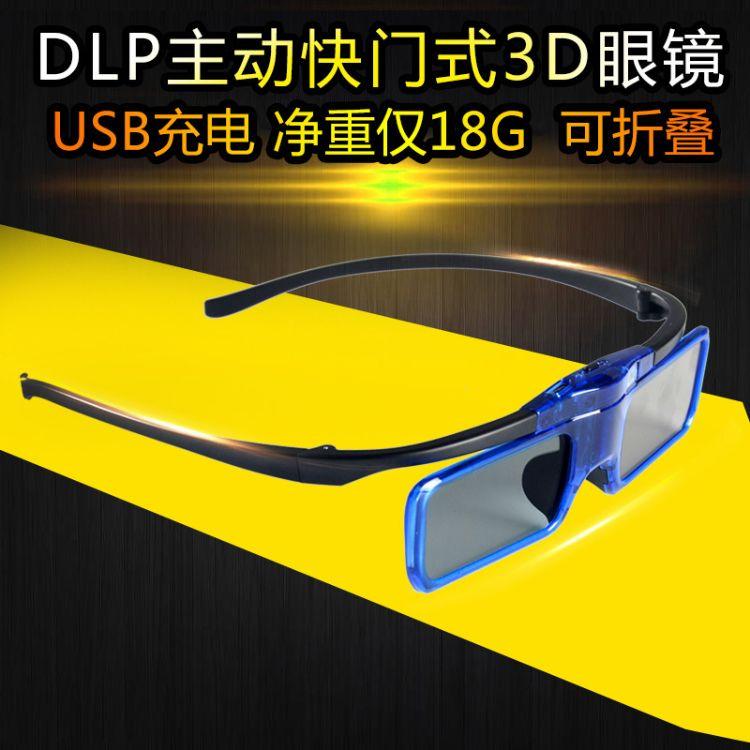 适用九影DLP投影仪主动快门式3D眼镜