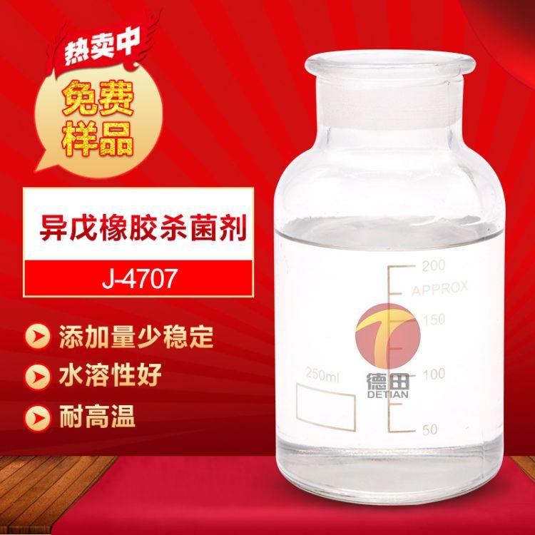 异戊橡胶杀菌剂能杀灭各种细菌 渗透力强 配伍性好 免费提供样品