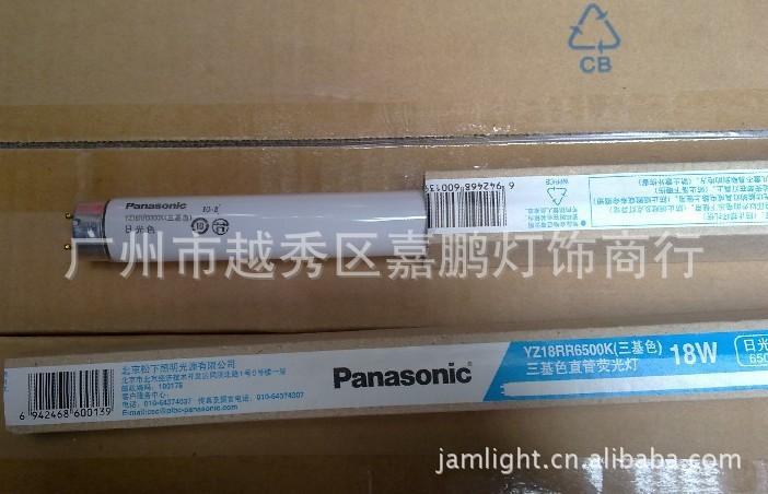 供应松下Panasonic T8 18W 36W日光色三基色直管荧光灯