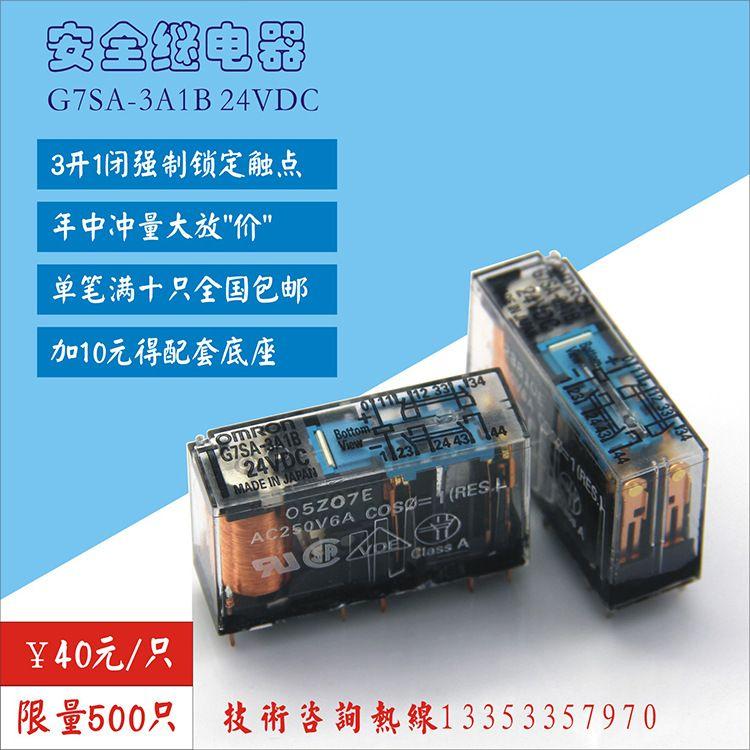 G7SA-3A1B 24VDC,3开1闭触点安全继电器电梯板配套正品继电器