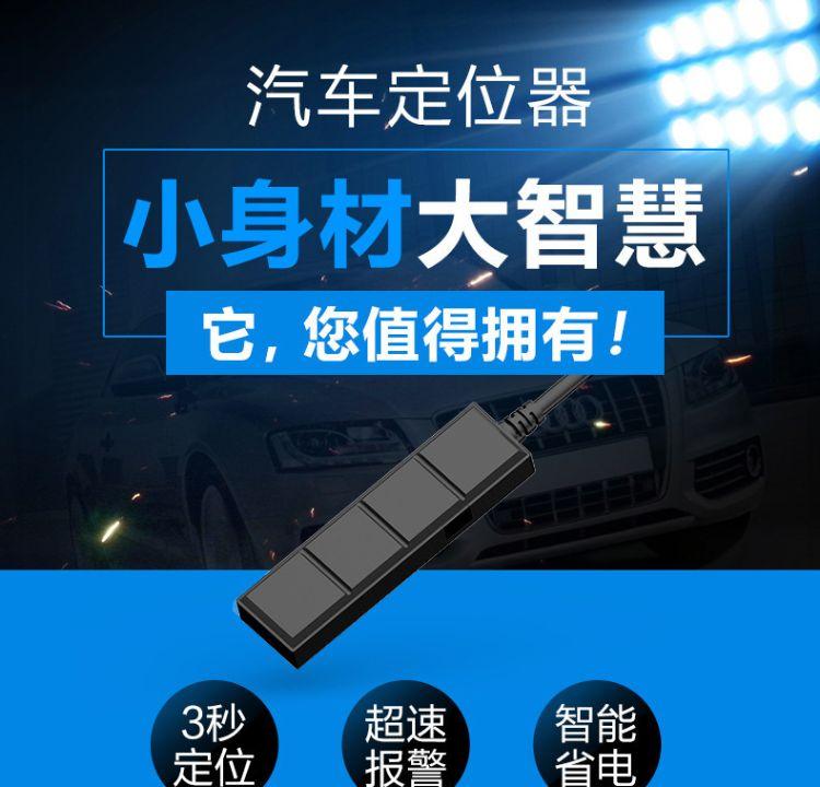 B7 GPS定位器 b7接线车载跟踪定位器 电动车汽车防盗器定位追踪器