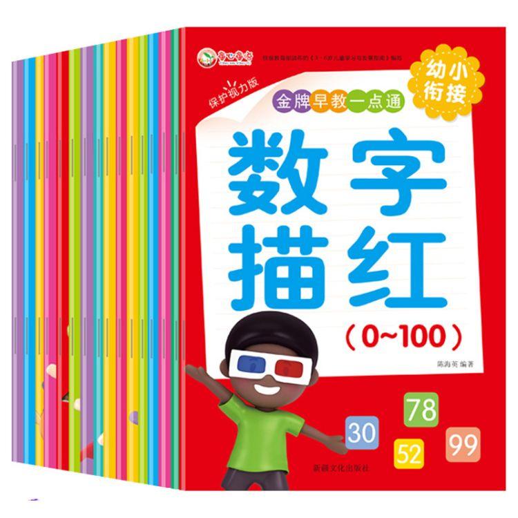 儿童描红本16本混装+2套消失笔组合文具套装幼小衔接入学准备学前