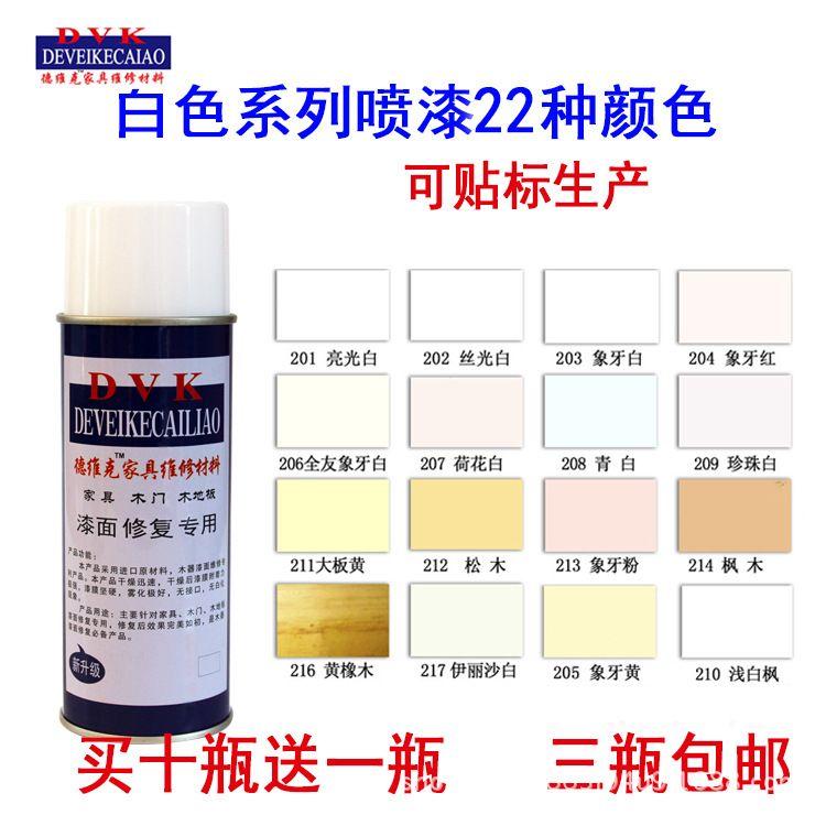 家居家具维修补漆材料 美容补漆自喷漆色膏有色 白色面漆系列20色