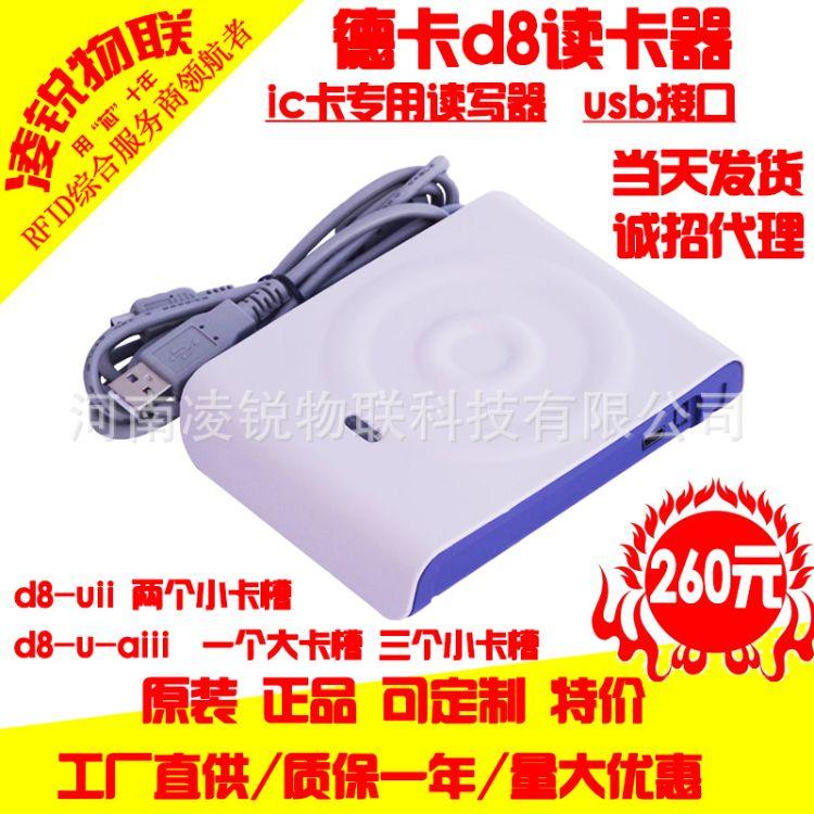 德卡D8-U-II非接触式ic卡读写器M1感应卡读卡器USB射频卡读写器