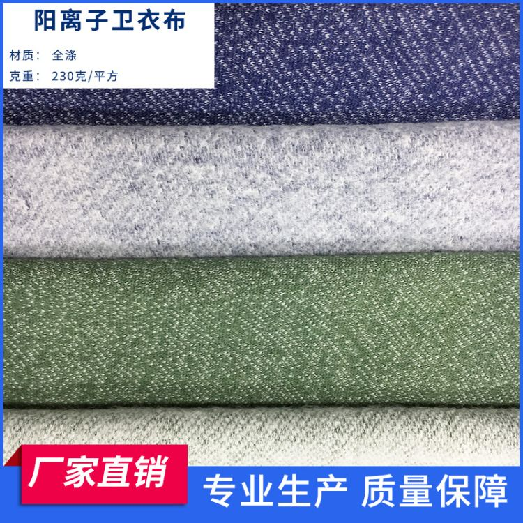 现货供应加厚服装面料 阳离子卫衣布 潮流卫衣专用布 厂家直销
