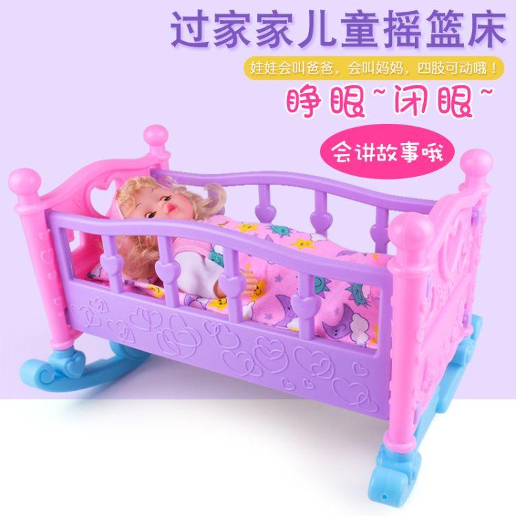 新款儿童益智女孩过家家玩具 音乐带娃娃摇摇床套装欧式风格家具