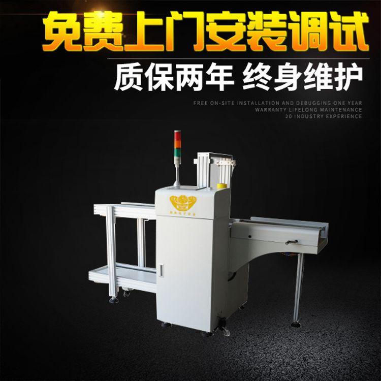 晟典 330自动下板机 全自动SMT周边设备 PCB送板机