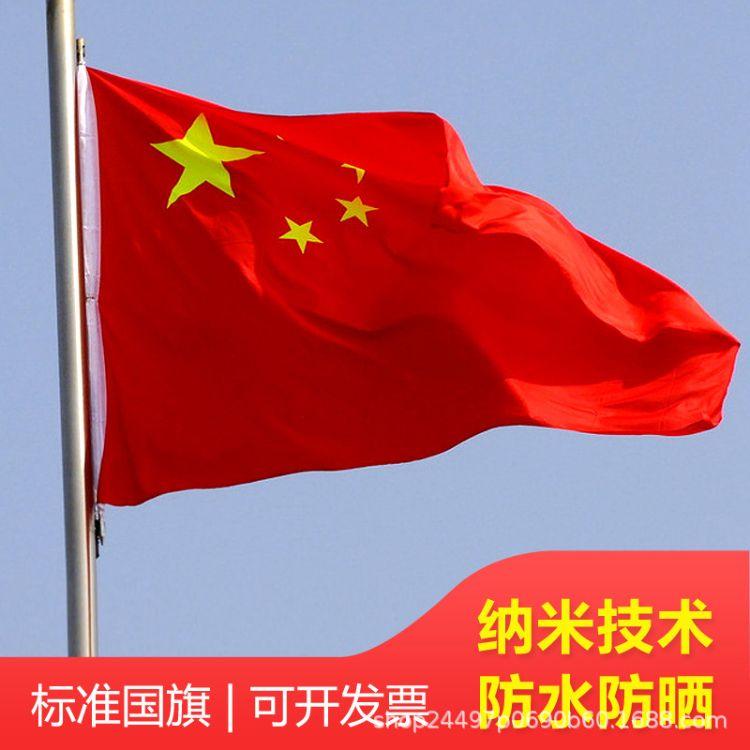 五星红旗国旗旗帜定做批发纳米防水防晒中国红旗质量好价格优