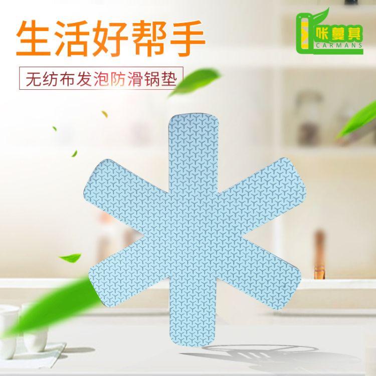 浩宇鑫工厂直销 无纺布发泡 防滑 防烫 易清洗锅垫