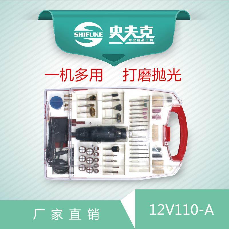 12V110-A微型电磨套装微型迷你电磨/多功能打磨工具/调速电磨电钻