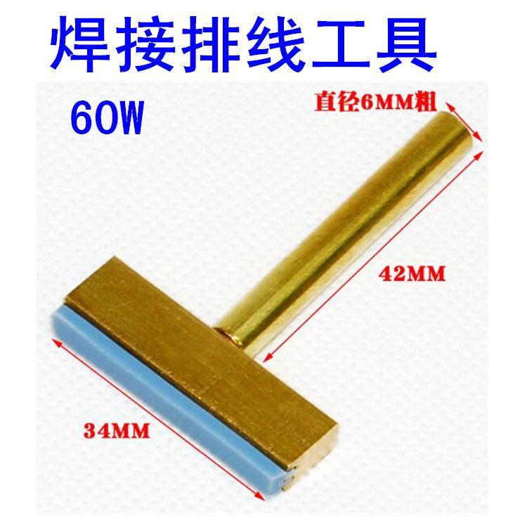 T型烙铁头全铜液晶排线焊接工具手机屏线热压头烙铁头60W40W30W