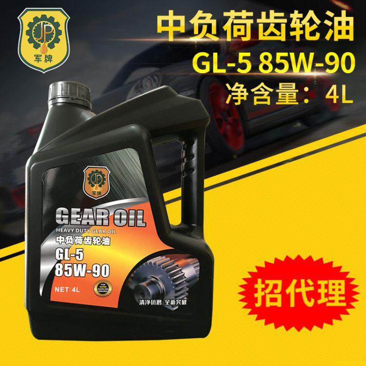 军牌 GL-5 85W-90中负荷工业齿轮润滑油 润滑油