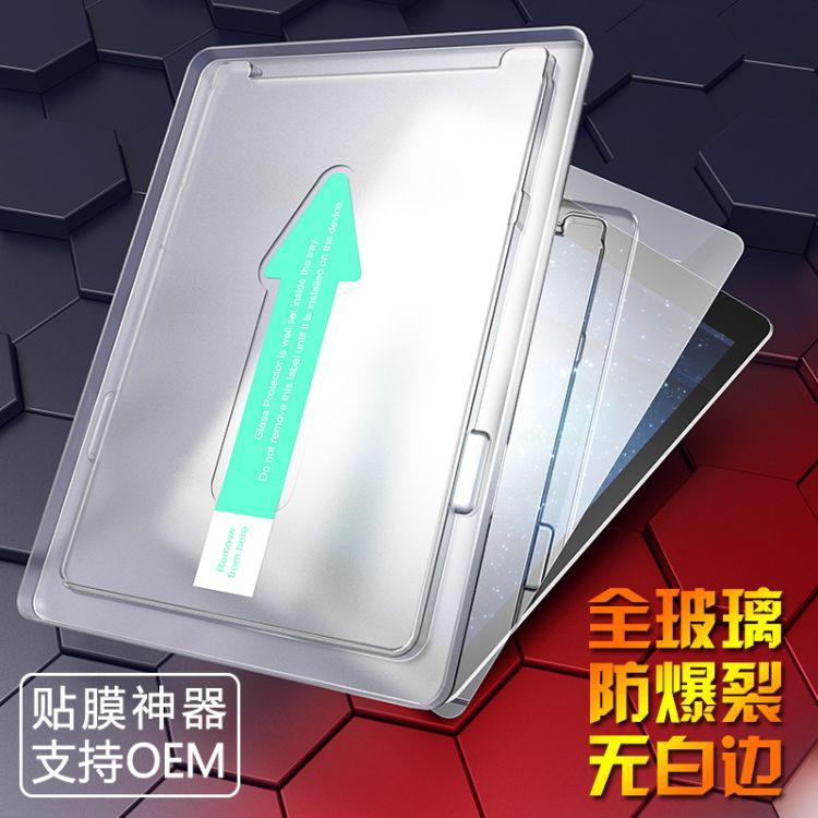 ipad钢化膜新iPad Air2/Air/mini/Pro钢化膜包装平板保护贴膜神器