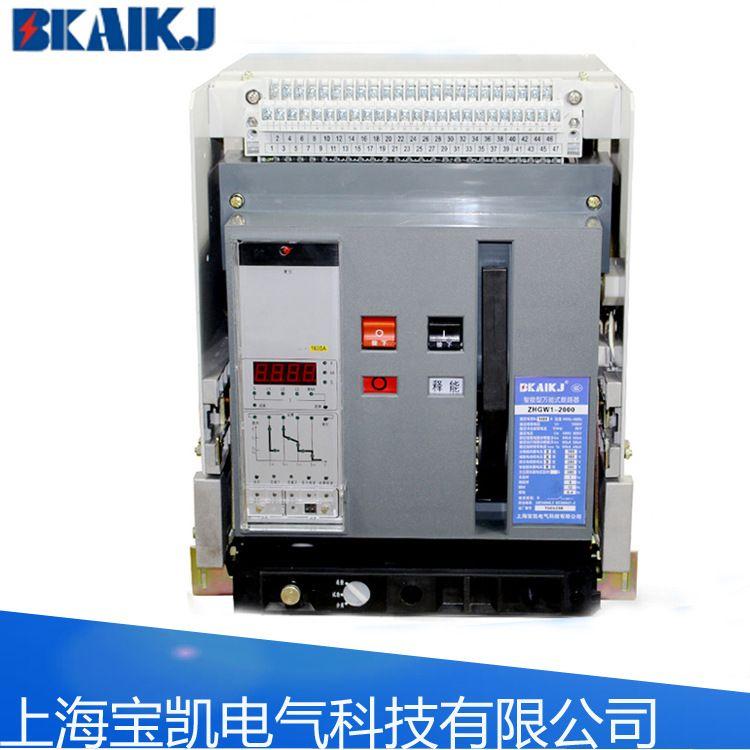 荐框架断路器 智能型DW45-2000 抽屉式电动操作 常熟CW1 RMM1同款